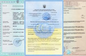 20 Разрешительные документы